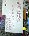 七夕コンサートのゲストが書いた短冊
