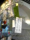 瀬戸大橋架橋記念館の短冊