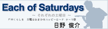 Each of Saturdaysを聴く